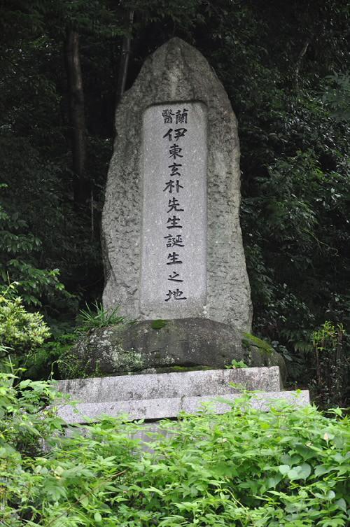 蘭医伊東玄朴先生誕生之地碑