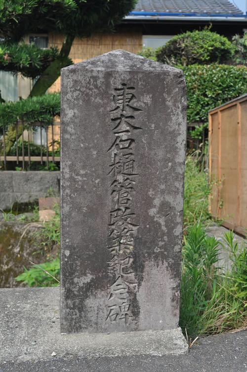 東大石樋管改築紀念碑