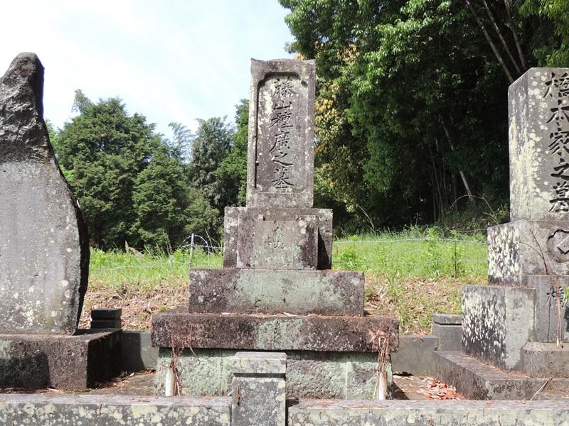 藤山種廣の墓