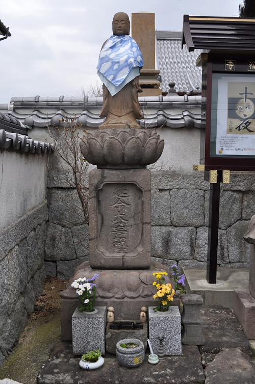 延命大菩薩地蔵尊像